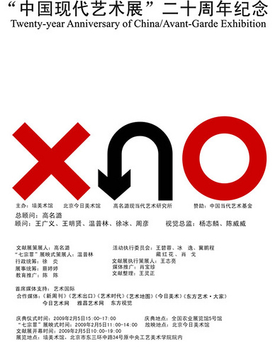Twenty-year Anniversary of China Avant-Garde Exhibition por ti.